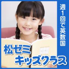 小学3~6年生対象 『松ゼミ★キッズクラス』