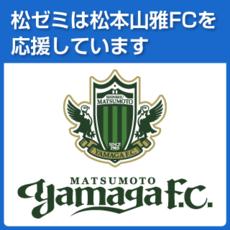 『松本山雅FC』を応援しています!