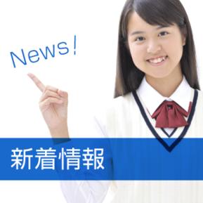 新高校入試制度は今の小5さんから!
