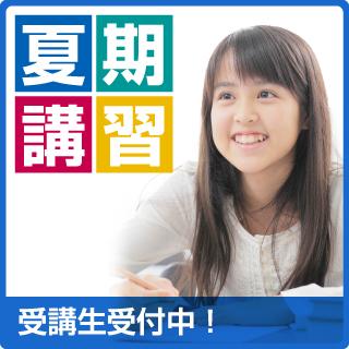 『松ゼミの夏期講習2018』受付中です!
