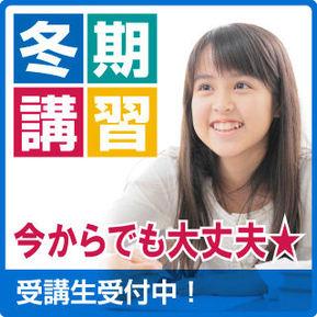 『松ゼミの冬期講習☆2018』