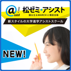 松ゼミ・アシスト 3月7日開校!