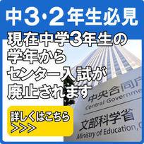中3・中2必見◇センター入試廃止!