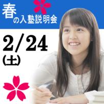 「春の入塾説明会」を実施します!