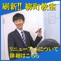 柳町教室・大幅リニューアル