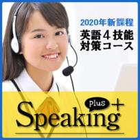 英語4技能対策・スピーキングプラス