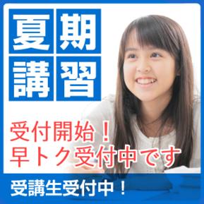 『松ゼミの夏期講習2018』申込受付中!