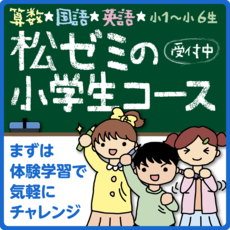松ゼミの小学生コース・無料体験受付中