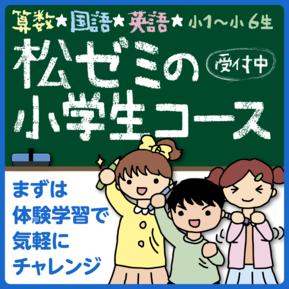 松ゼミの小学生コース・秋の無料体験