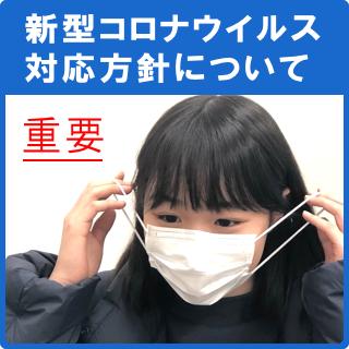 新型コロナウイルスへの対応方針について