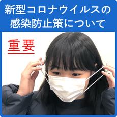 新型コロナウイルスの感染防止策について