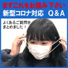 松ゼミの新型コロナ対応  Q&A