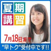 『松ゼミの夏期講習2020』申込受付中!