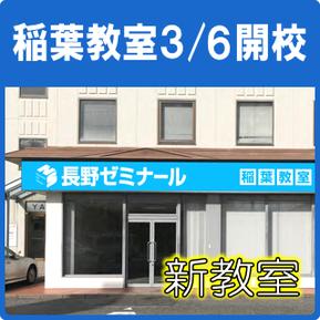 稲葉教室3月6日開校!