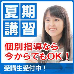 『松ゼミの夏期講習2021』申込受付中!